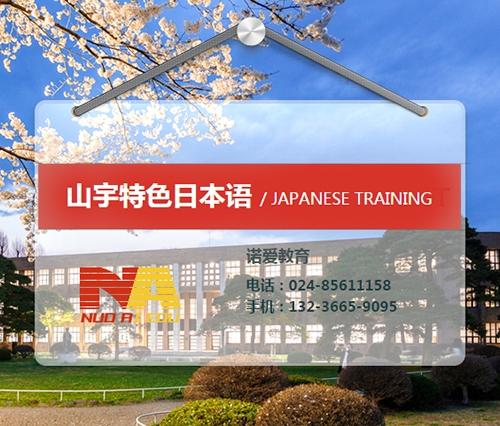 沈阳山宇日语培训