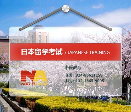 沈阳日语留学考试培训