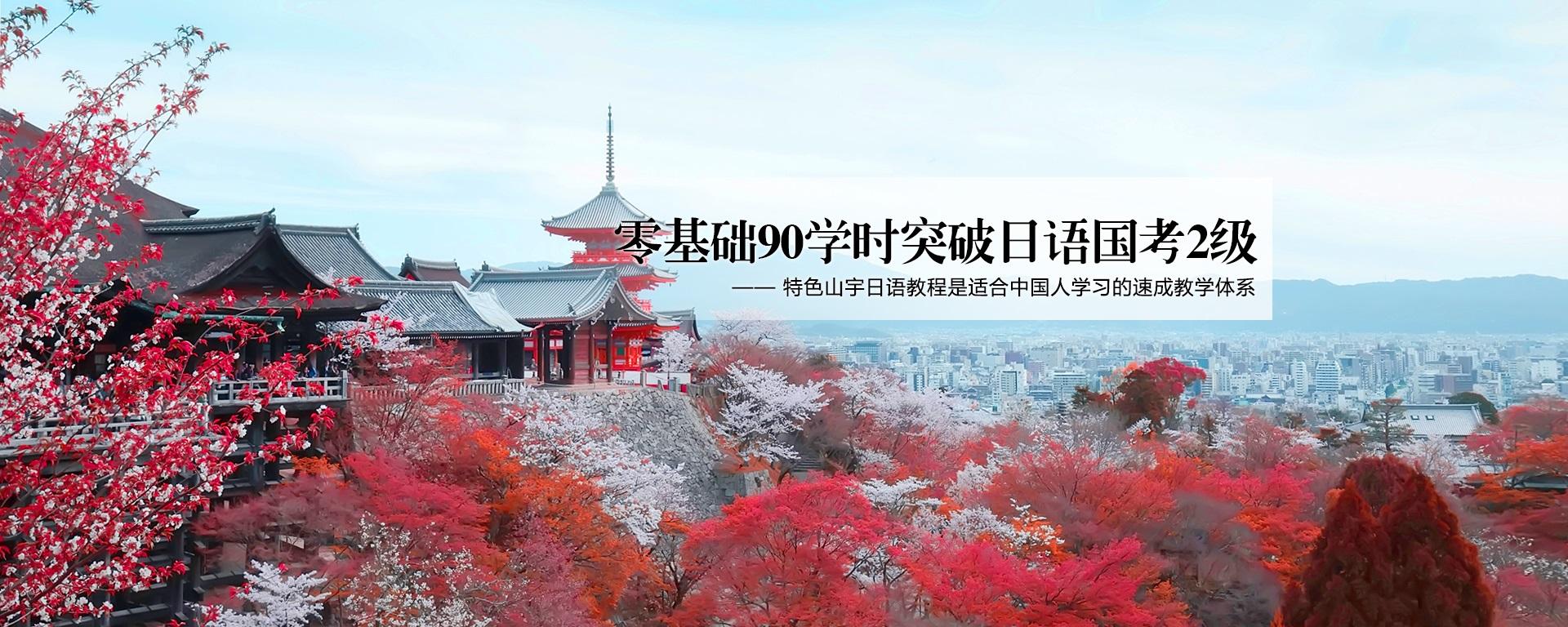 沈阳日语口语培训
